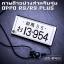 (498-001)เคสมือถือ Case OPPO F1 Plus (R9) เคสนิ่มลายป้ายทะเบียนรถ thumbnail 8