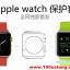 (027-264)เคส Apple Watch iWatch ขนาด 42mm เคสนิ่มใส TPU thumbnail 1