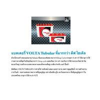 แบตเตอรี่ DEEP CYCLE (VOLTA)