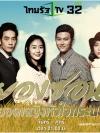 The Eldest / ยองซอน ยอดหญิงหัวใจทระนง (พากย์ไทย 13 แผ่นจบ + แถมปกฟรี)
