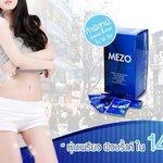 MEZO ( เมโซ่ ระเบิดไขมันกระจุย ส่วนเกินกระจาย)