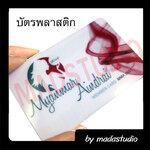 ่บัตรสมาชิก Myanmar
