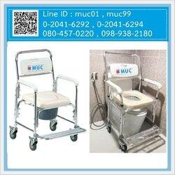เก้าอี้นั่งถ่ายมีล้อ CA623L (คร่อมชักโครกได้ ยกที่วางแขนได้ อลูมิเนียม ส่งฟรี)