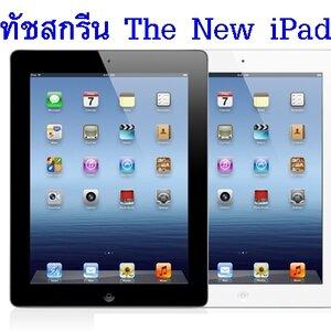 เปลี่ยนทัช iPad3 / iPad4