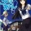 Natsu no Arashi : รักอลวนคนข้ามมิติ (บรรยายไทย 3 แผ่นจบ) thumbnail 1