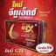 G2X จีทูเอ็กซ์ โสมเกาหลีผสมเห็ดหลินจือ และ วิตามิน แร่ธาตุ thumbnail 2