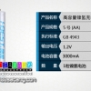 (338-001)ถ่านชาร์จ NiMH AA 1.2V 3000 มิลลิแอมป์ 1 ก้อน