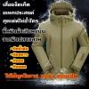 (437-001)เสื้อแจ็คเก็ตอเนกประสงค์สุดเท่ห์ กันฝน กันหนาว กันลม กันแดด สไตล์พืิ้นผิวปลาฉลามเสื้อคุณภาพดี