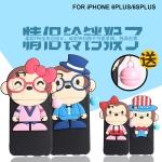 (025-385)เคสมือถือไอโฟน Case iPhone 6Plus/6S Plus เคสนิ่มการ์ตูนลิง 3D