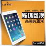 (039-090)ฟิล์มกระจก iPad2/3/4 รุ่นปรับปรุงนิรภัยเมมเบรนกันรอยขูดขีดกันน้ำกันรอยนิ้วมือ 9H HD 2.5D ขอบโค้ง
