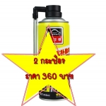 (572-001)สเปรย์ปะยางรถขนาด 450 ml 2 กระป๋องในราคา 360 บาท