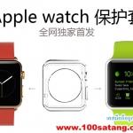 (027-264)เคส Apple Watch iWatch ขนาด 42mm เคสนิ่มใส TPU