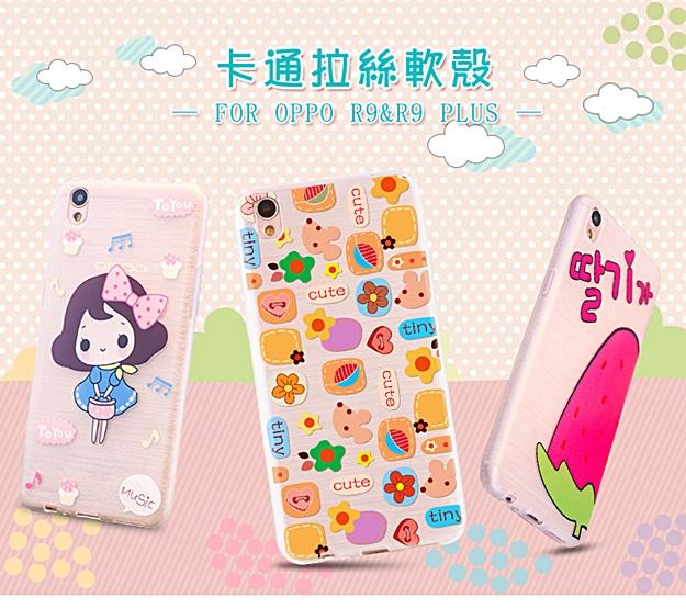 (493-001)เคสมือถือ Case OPPO F1 Plus (R9) เคสนิ่มลายน่ารักๆสไตล์เกาหลี
