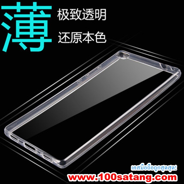 (370-032)เคสมือถือ Case Huawei P8 เคสนิ่มโปร่งใสแบบบางคลุมรอบตัวเครื่อง