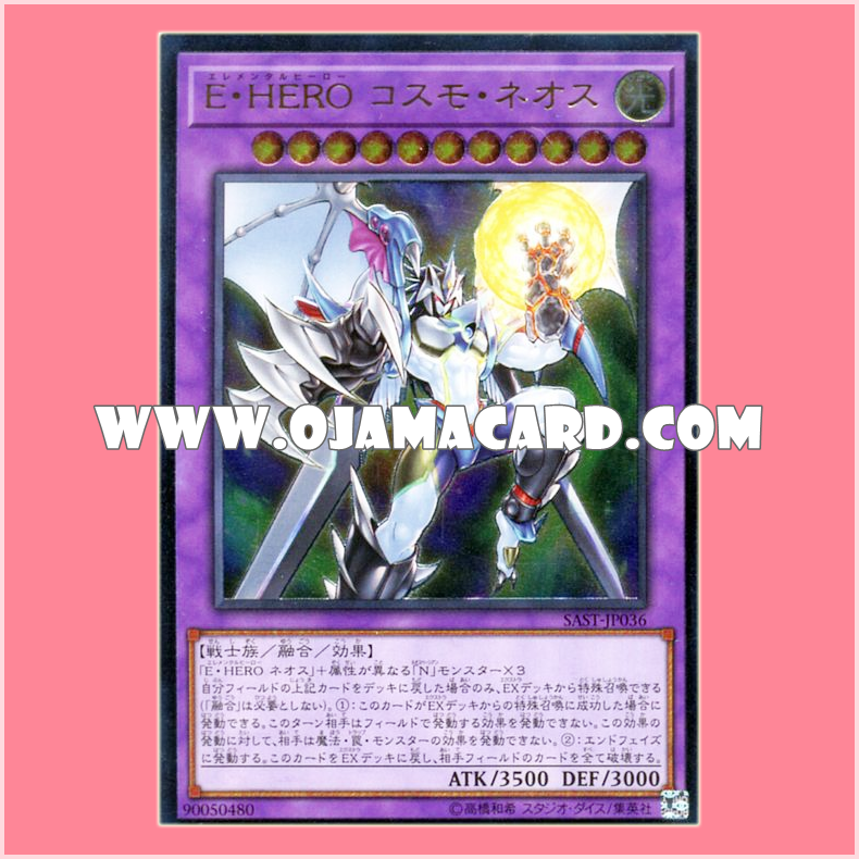 Yu-Gi-Oh Fantastical Dragon Phantazmay SAST-JP020 Ultimate Rare Japanese